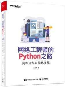 網絡工程師的 Python 之路:網絡運維自動化實戰-cover
