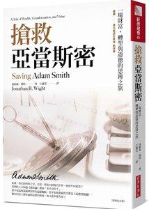 搶救亞當斯密:一場財富、轉型與道德的思辨之旅 (經典紀念版)-cover