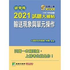 研究所 2021 試題大補帖【輸送現象與單元操作】(105~109年試題)-cover