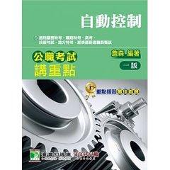 公職考試講重點【自動控制】-cover