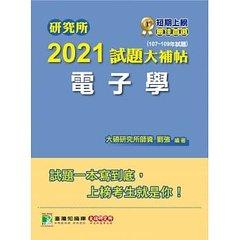 研究所 2021 試題大補帖【電子學】(107~109年試題)-cover
