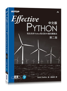 Effective Python 中文版|寫出良好 Python 程式的 90個具體做法, 2/e (Effective Python: 90 Specific Ways to Write Better Python, 2/e)-cover