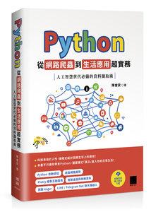 Python 從網路爬蟲到生活應用超實務:人工智慧世代必備的資料擷取術-cover