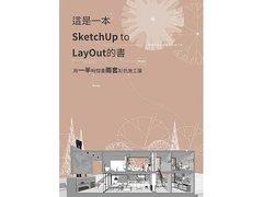 這是一本 SketchUp to LayOut 的書 -- 用一半時間畫兩套彩色施工圖-cover