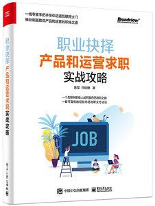 職業抉擇:產品和運營求職實戰攻略-cover