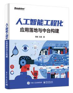 人工智能工程化:應用落地與中台構建-cover
