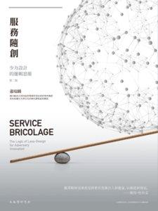 服務隨創:少力設計的邏輯思維, 2/e-cover