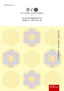 墨子 (上) 【以清‧孫詒讓撰之《墨子閒詁》為依據版本】 -cover