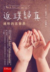 反璞歸真 ─ 純粹的基督教 這就是一本最好的、為你解釋基督教信仰的書, 2/e-cover