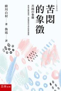 苦悶的象徵, 3/e-cover