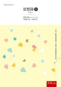 思想錄 (上)-cover