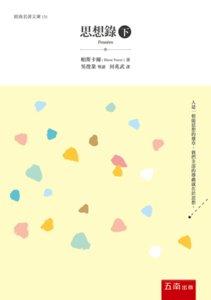 思想錄 (下)-cover