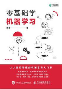 零基礎學機器學習-cover