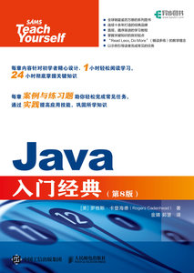 Java入門經典, 8/e (Sams Teach Yourself Java in 24 Hours, 8/e (Covering Java 9))-cover