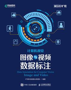 電腦視覺圖像與視頻數據標註-cover