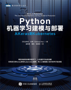Python 機器學習建模與部署 -- 從 Keras到 Kubernetes (Keras to Kubernetes: The Journey of a Machine Learning Model to Production)-cover
