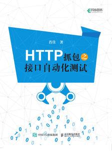 HTTP 抓包之接口自動化測試-cover