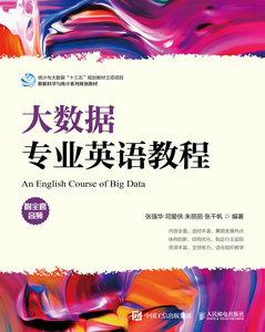 大數據專業英語教程 (附全套音頻)-cover