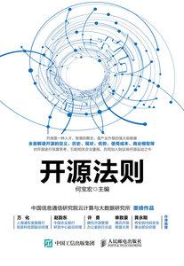 開源法則-cover