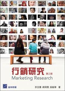 行銷研究, 3/e-cover