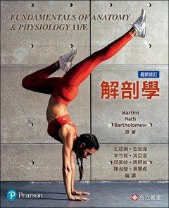 解剖學 (Martini: Fundamentals of Anatomy & Physiology, 11/e)(Global Edition)-cover