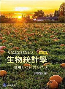 生物統計學 -- 使用 Excel 與 SPSS, 2/e -cover
