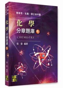 化學分章題庫 (下) (適用: 後中醫.轉學考.私醫聯招)-cover