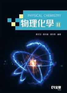 物理化學Ⅱ -- (量子力學篇)-cover