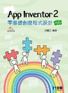 App Inventor 2 零基礎創意程式設計, 2/e (附範例光碟)-cover
