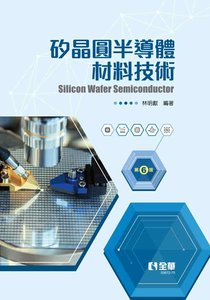 矽晶圓半導體材料技術, 6/e (精裝本) -cover