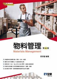 物料管理, 4/e-cover