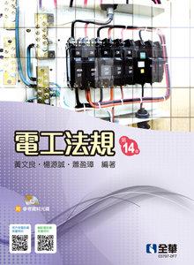 電工法規, 14e (附參考資料光碟)-cover