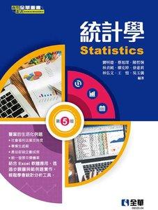 統計學, 5/e-cover