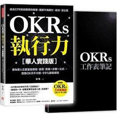 OKRs執行力【華人實踐版】:專為華人企業量身撰寫,套用「表格+步驟+公式」,實踐OKR不卡關,99%都能做到﹝隨書附OKRs工作表筆記﹞-cover