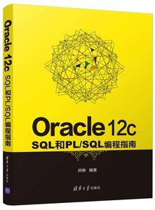 Oracle 12c SQL 和 PL/SQL 編程指南-cover