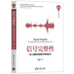 信號完整性 — 深入理解高速數字電路設計