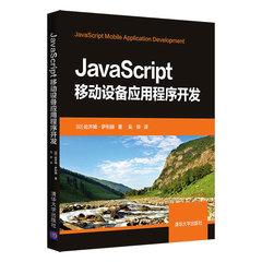 JavaScript移動設備應用程序開發-cover