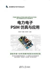 電力電子 PSIM 模擬與應用-cover
