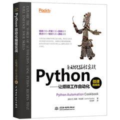 Python 自動化編程實戰 — 讓繁瑣工作自動化-cover