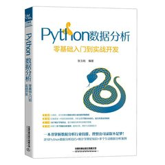 Python數據分析:零基礎入門到實戰開發-cover