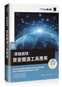 突破困境:資安開源工具應用 (iT邦幫忙鐵人賽系列書)-cover