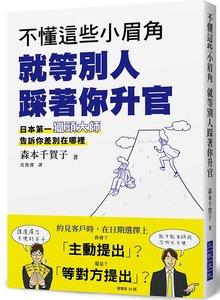 不懂這些小眉角 就等別人踩著你升官:超人氣獵頭大師告訴你差別在哪裡?日本第一人資專員發現了佼佼者所具備的「小眉角」!-cover