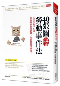 40張圖解密勞動事件法:上班自救一本通,幫你解決薪資結構、加班被拗等問題!-cover