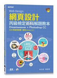 網頁設計丙級檢定術科解題教本|109年啟用試題 (適用Adobe CC)-cover