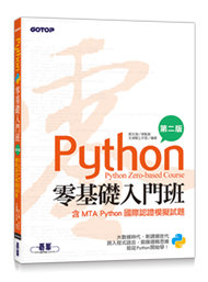 Python 零基礎入門班, 2/e (含MTA Python國際認證模擬試題)-cover