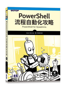 PowerShell 流程自動化攻略 (Powershell for Sysadmins: A Hands-On Guide to Automating Your Workflow)-cover