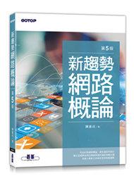 新趨勢網路概論, 5/e-cover