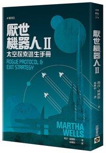 厭世機器人II:太空探索逃生手冊-cover