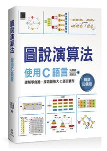 圖說演算法 : 使用 C語言 (暢銷回饋版)-cover