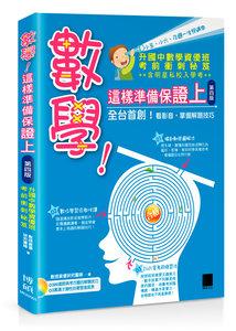 數學!這樣準備保證上:升國中數學資優班考前衝刺秘笈, 4/e (附超值DVD)-cover